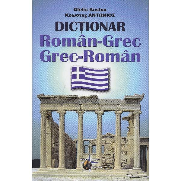 Dictionar dublu grec